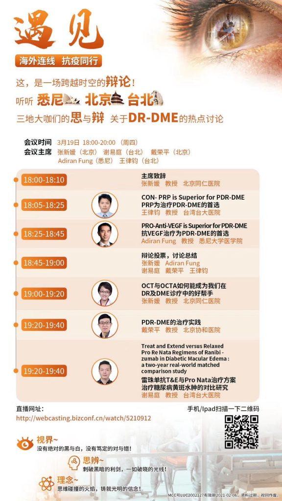 China Retinal Videoconference- Beijing, Sydney and Taipei